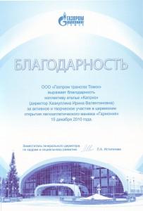Благодарность от ГАЗПРОМ Трансгаза Томск
